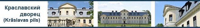 Краславский дворец (Krāslavas pils)